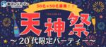 【福岡県天神の恋活パーティー】街コンジャパン主催 2018年12月15日