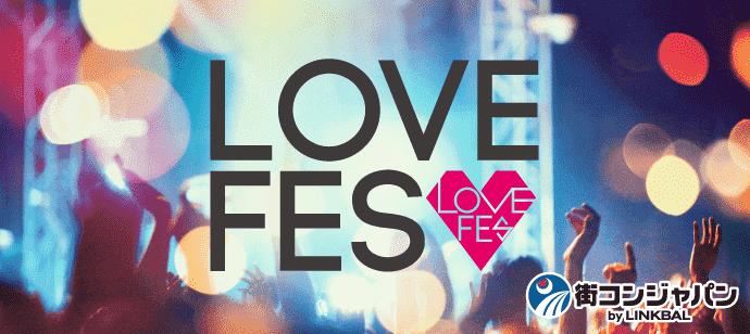 【大人気企画♪】LOVE FES OSAKA UMEDA (昼の部)