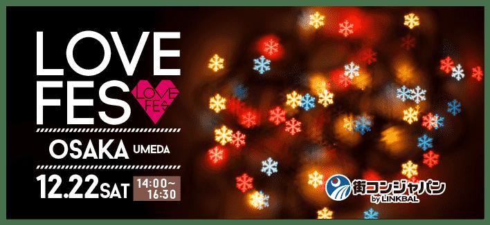【大阪府梅田の恋活パーティー】街コンジャパン主催 2018年12月22日