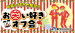 【東京都渋谷のその他】街コンジャパン主催 2018年11月16日