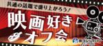 【東京都新宿のその他】街コンジャパン主催 2018年11月17日
