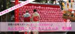 【愛知県名古屋市内その他の趣味コン】恋旅企画主催 2018年11月23日