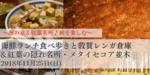 【大阪府梅田の趣味コン】恋旅企画主催 2018年11月25日