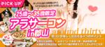 【福島県郡山の恋活パーティー】街コンいいね主催 2018年11月24日