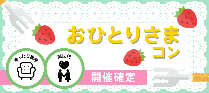 【北海道すすきのの恋活パーティー】イベティ運営事務局主催 2018年11月10日