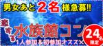 【東京都品川の体験コン・アクティビティー】街コンkey主催 2018年12月16日