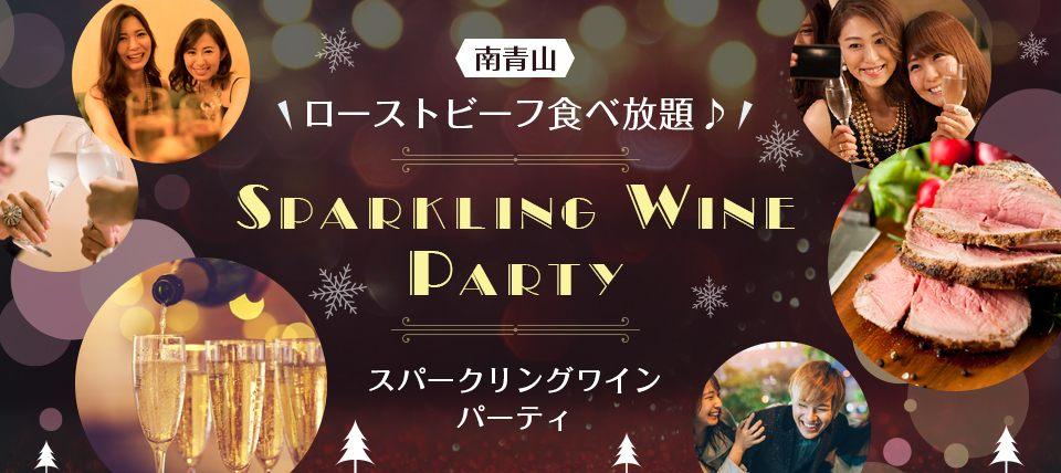 第1431回13:00 Start ローストビーフ食べ放題ランチ♪南青山スパークリングワインパーティー クリスマス企画