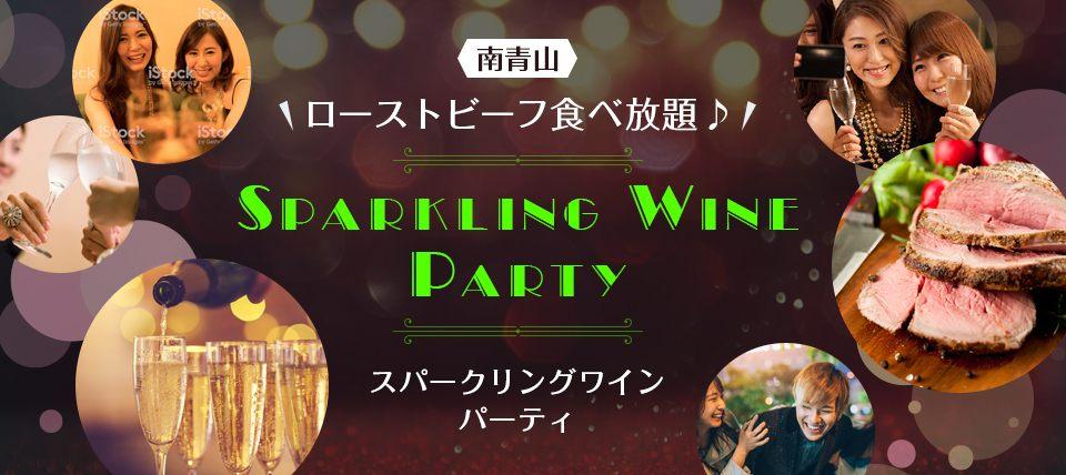 第1451回13:00 Start ローストビーフ食べ放題ランチ♪南青山スパークリングワインパーティー クリスマス企画