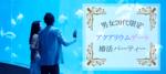 【東京都品川の婚活パーティー・お見合いパーティー】株式会社フュージョンアンドリレーションズ主催 2018年12月8日