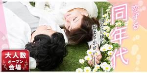 【滋賀県草津の婚活パーティー・お見合いパーティー】シャンクレール主催 2018年12月2日