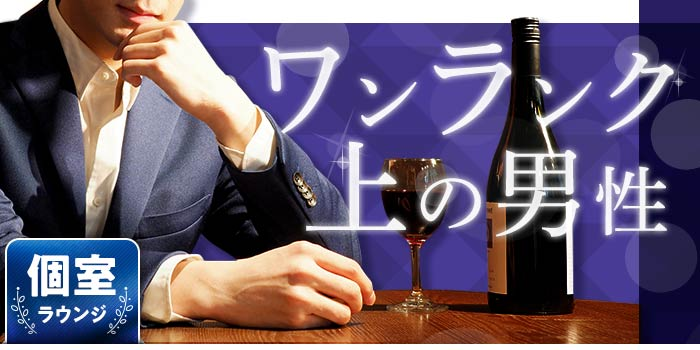 【福岡県博多の婚活パーティー・お見合いパーティー】シャンクレール主催 2019年2月22日