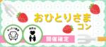 【北海道すすきのの恋活パーティー】イベティ運営事務局主催 2018年11月23日