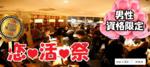 【熊本県熊本の恋活パーティー】ファーストクラスパーティー主催 2018年11月25日