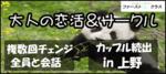 【東京都上野の体験コン・アクティビティー】ファーストクラスパーティー主催 2018年11月17日