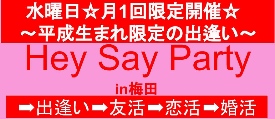 12月26日(水)Hey Say Party in 梅田 【水曜日☆月1回限定開催☆男女平成生まれ限定】~2019に向けて~