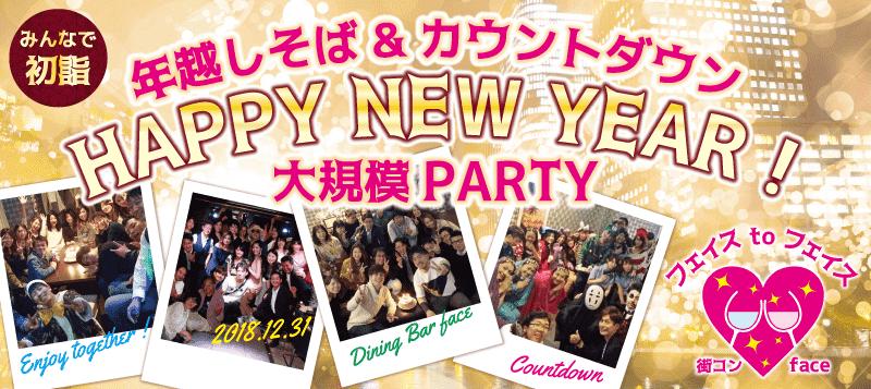 オシャレなダイニングバー貸切☆大規模カウントダウンHAPPY NEW YEAR PARTY★