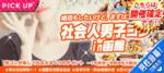 【北海道函館の恋活パーティー】街コンいいね主催 2018年11月23日