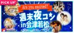 【福島県福島県その他の恋活パーティー】街コンいいね主催 2018年11月23日