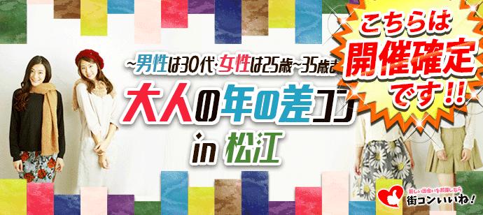 【島根県松江の恋活パーティー】街コンいいね主催 2018年11月23日