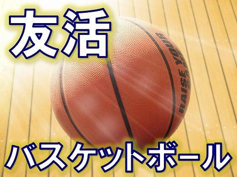 【20-39歳◆スポーツ友活】群馬県前橋市・友活バスケットボール5