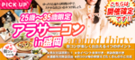 【岩手県盛岡の恋活パーティー】街コンいいね主催 2018年11月24日