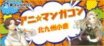 【福岡県小倉の趣味コン】街コンジャパン主催 2018年11月24日