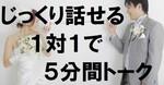 【熊本県熊本の婚活パーティー・お見合いパーティー】出会いさぽーと九州主催 2018年11月24日