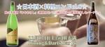 【大阪府天満の体験コン・アクティビティー】ユナイテッドレボリューション 主催 2018年11月17日