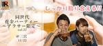 【兵庫県三宮・元町の恋活パーティー】ユナイテッドレボリューション 主催 2018年11月22日