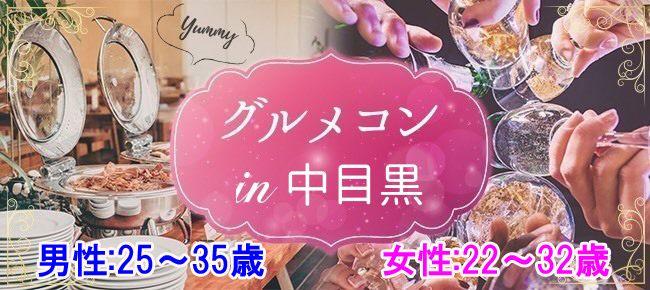 【東京都中目黒の恋活パーティー】MORE街コン実行委員会主催 2018年12月7日