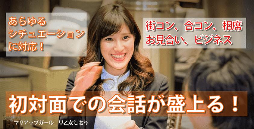 ◆ 初対面の女性の心をグッとつかむコミュニケーション術!◆ 11/16(金)14:00~開催!◆