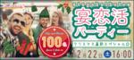 【東京都六本木の恋活パーティー】パーティーズブック主催 2018年12月22日