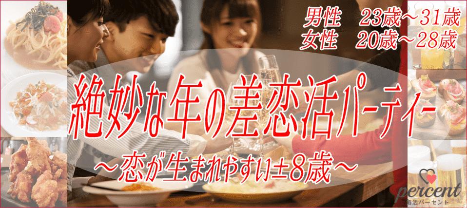 『恋が生まれやすい±8歳』の恋活パーティー 12月15日(土)19:30~