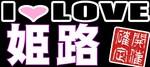 【兵庫県姫路の恋活パーティー】ハピこい主催 2018年12月14日