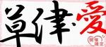 【滋賀県草津の恋活パーティー】ハピこい主催 2018年12月16日