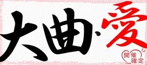【秋田県秋田県その他の恋活パーティー】ハピこい主催 2018年12月16日