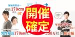 【長野県上田の恋活パーティー】街コンmap主催 2018年12月12日