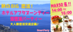 【滋賀県大津の恋活パーティー】スマートパーティー主催 2018年11月18日