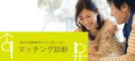 【東京都青山の自分磨き・セミナー】一般社団法人ファタリタ主催 2018年11月13日