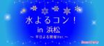 【静岡県浜松の恋活パーティー】スマートパーティー主催 2018年11月21日
