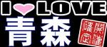 【青森県青森の恋活パーティー】ハピこい主催 2018年12月29日
