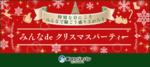 【京都府河原町の恋活パーティー】街コンジャパン主催 2018年12月23日
