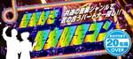 【香川県高松の恋活パーティー】アニスタエンターテインメント主催 2018年12月15日