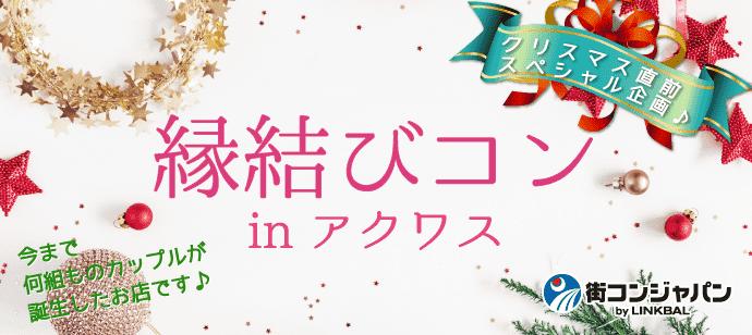 【クリスマス直前スペシャル!】縁結びコン@アクワス☆in京都