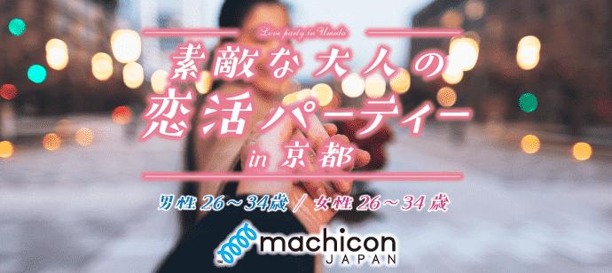 【26~34歳限定!!】素敵な大人の恋活party★着席ver★in京都