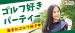 【愛知県栄の婚活パーティー・お見合いパーティー】株式会社Rooters主催 2018年11月29日