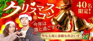 【滋賀県草津の恋活パーティー】街コンキューブ主催 2018年12月15日