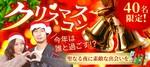 【岩手県盛岡の恋活パーティー】街コンキューブ主催 2018年12月16日