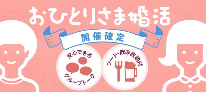 【北海道すすきのの婚活パーティー・お見合いパーティー】evety主催 2018年11月10日