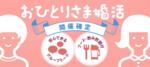 【北海道すすきのの婚活パーティー・お見合いパーティー】evety主催 2018年11月17日